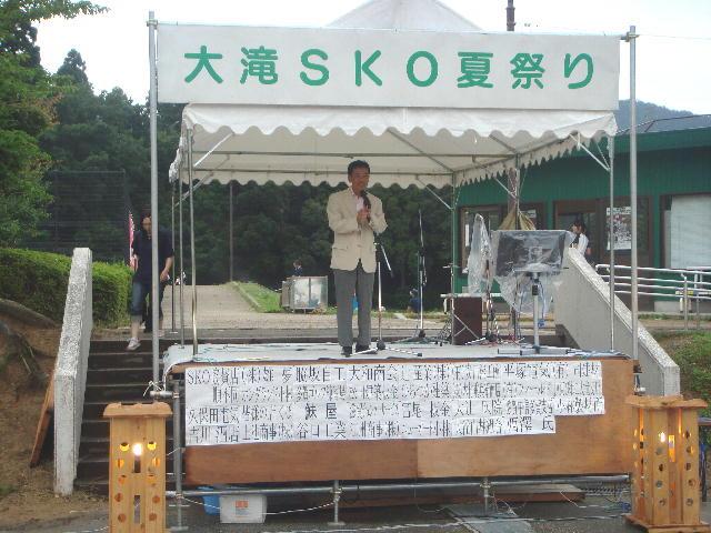 第11回大滝SKO夏祭り(1)