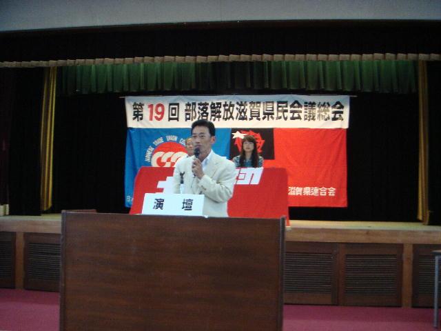 部落解放滋賀県民会議「第19回総会」