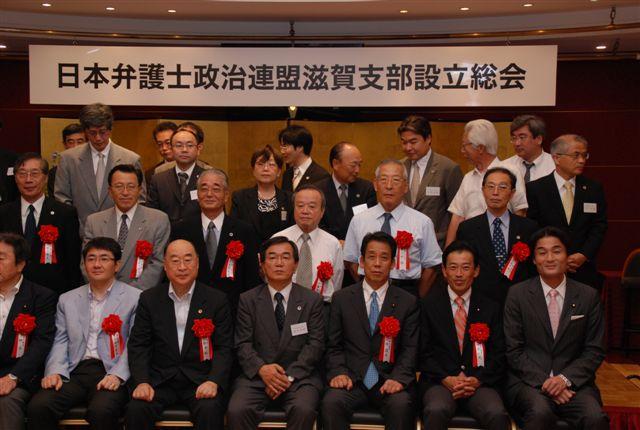 日本弁護士政治連盟滋賀支部設立祝賀会