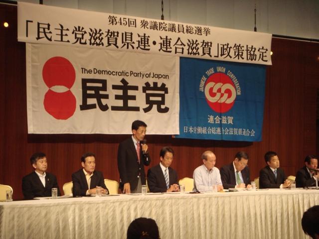 連合滋賀との政策協定締結の記者会見