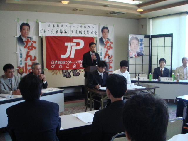 JP労組びわこ北支部第1回定期大会