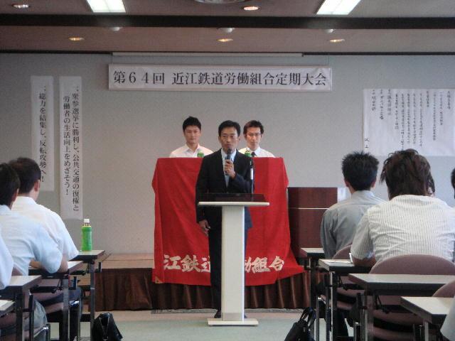 近江鉄道労働組合第64回定期大会