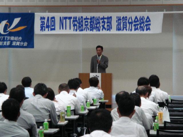 第4回NTT労組京都総支部滋賀分会総会