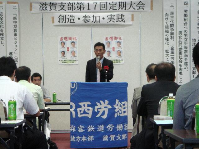 JR西労組滋賀支部「第17回定期大会」