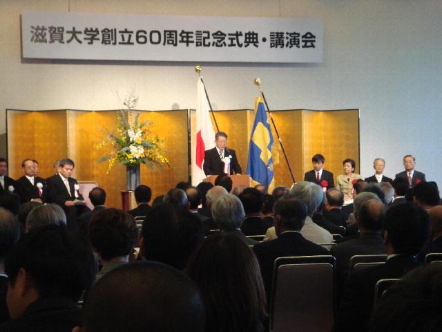 滋賀大学創立60周年記念式典