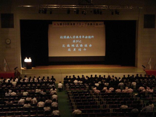 第39回JC滋賀ブロック会員大会記念式典