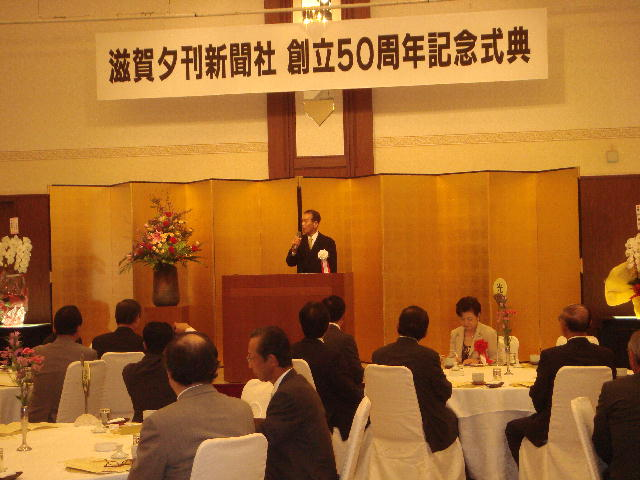 滋賀夕刊創立50周年記念祝賀会(1)