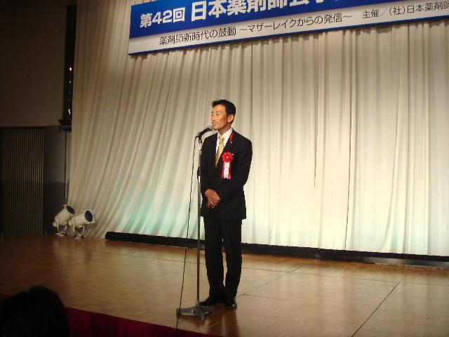 日本薬剤師会学術大会懇親会