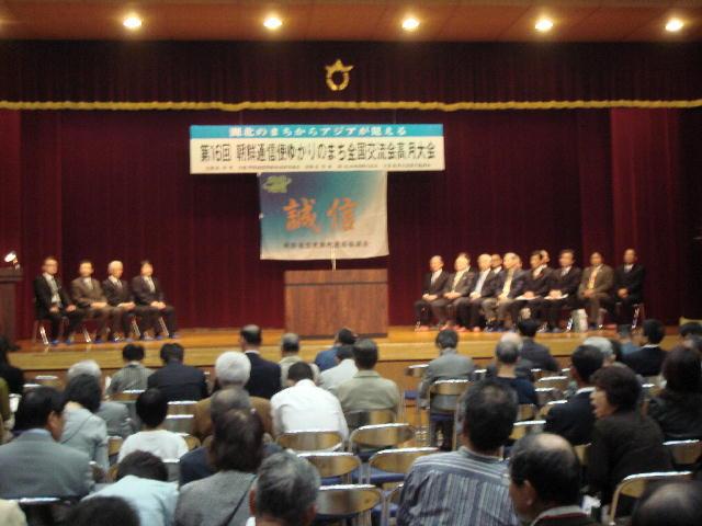 朝鮮通信使ゆかりのまち全国交流会高月大会