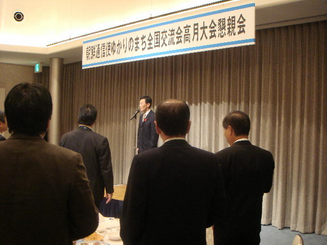 朝鮮通信使ゆかりのまち全国交流会高月大会懇親会