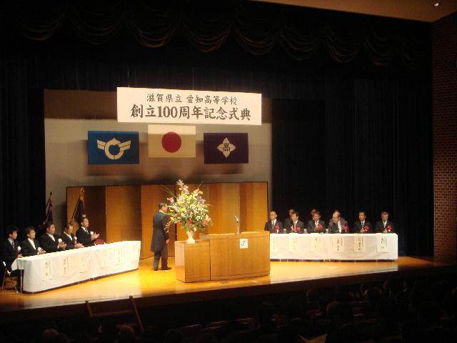 滋賀県愛知高等学校創立100周年記念式典(1)