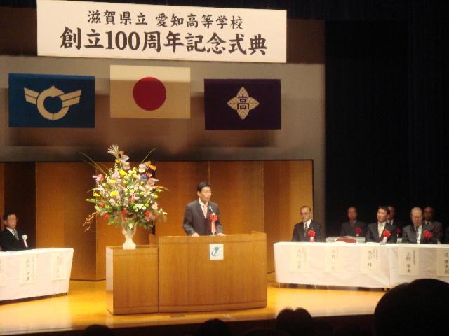 滋賀県愛知高等学校創立100周年記念式典(2)