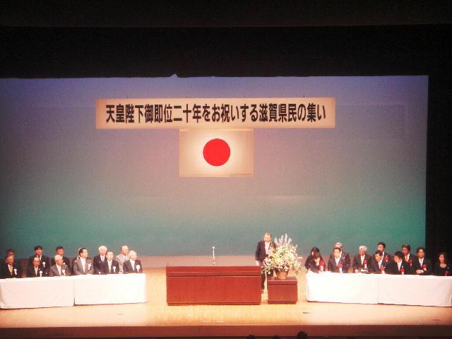 天皇陛下御即位二十年をお祝いする滋賀県民の集い