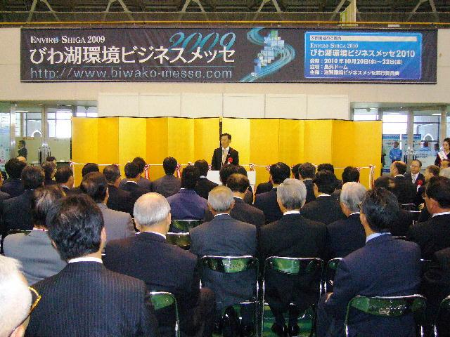 びわ湖環境ビジネスメッセ2009(1)