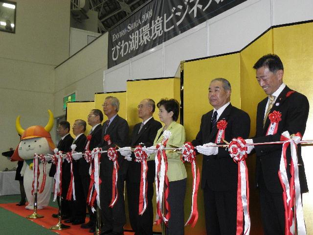 びわ湖環境ビジネスメッセ2009(2)