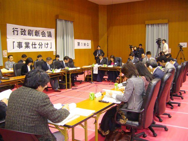行政刷新会議第1WG事業仕分け(1)