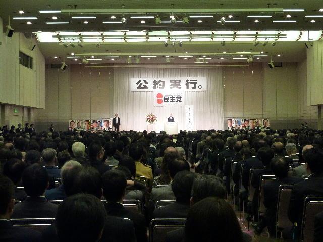 民主党パーティー2009in滋賀(1)