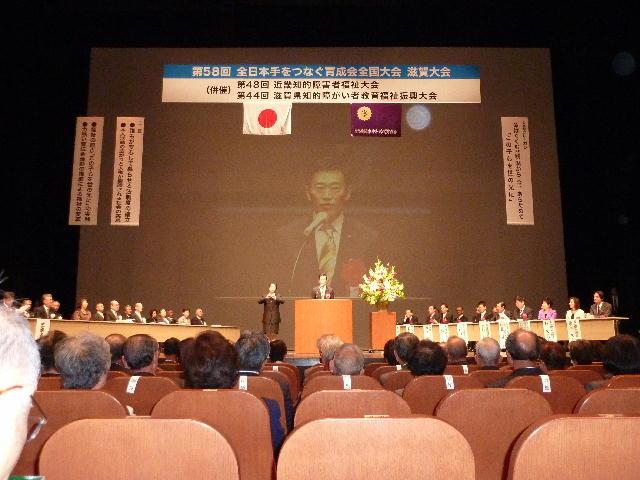 第58回全日本手をつなぐ育成会全国大会(1)