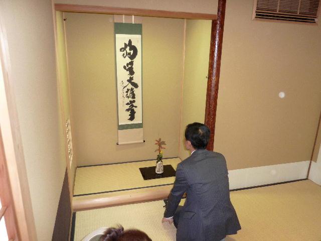 己高庵紅葉茶会(2)