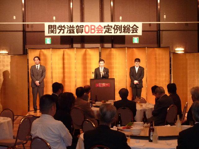 平成21年度・関労滋賀地区OB会定例総会(1)
