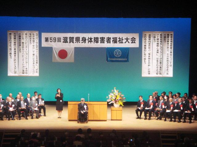 第59回滋賀県身体障害者福祉大会(1)