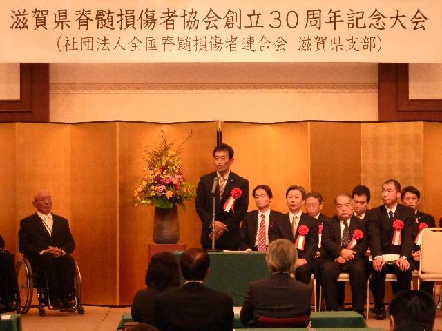 滋賀県脊髄損傷者協会創立30周年記念大会(1)