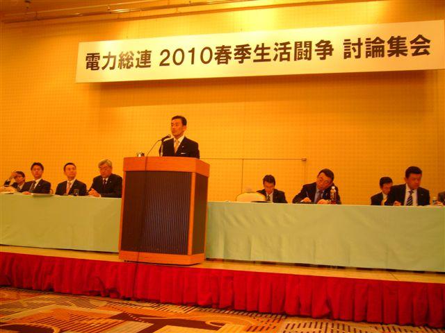 電力総連政策セミナーで(講演)