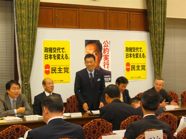 環境政策会議