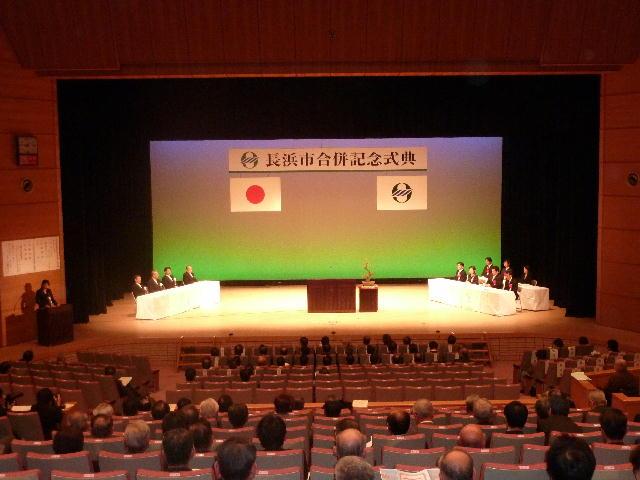 長浜市合併記念式典(1)