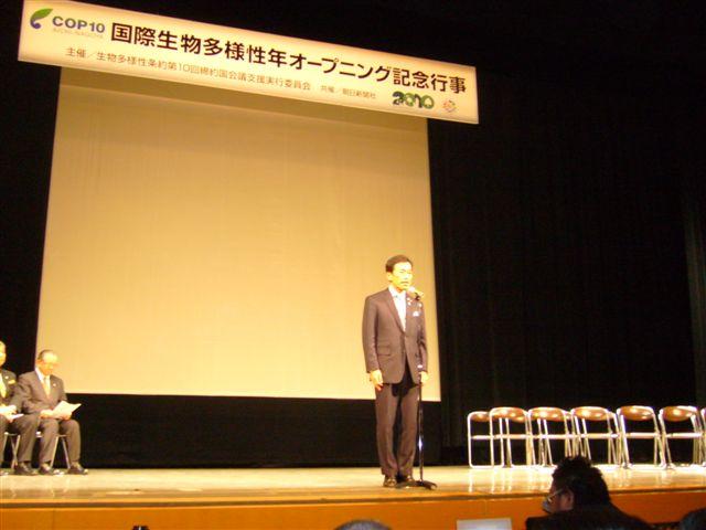 国際生物多様性年オープニング記念行事にて挨拶(名古屋)