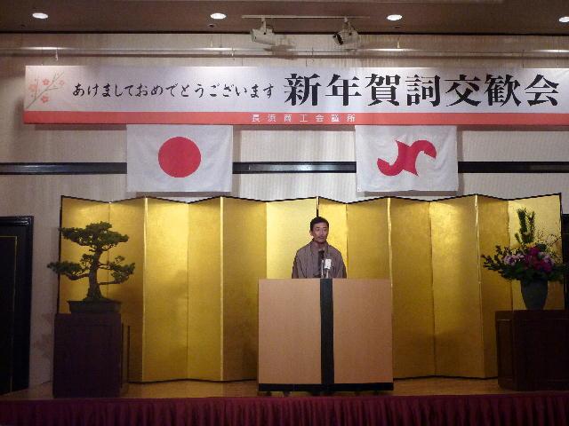 長浜商工会議所・2010年新年賀交歓会(1)