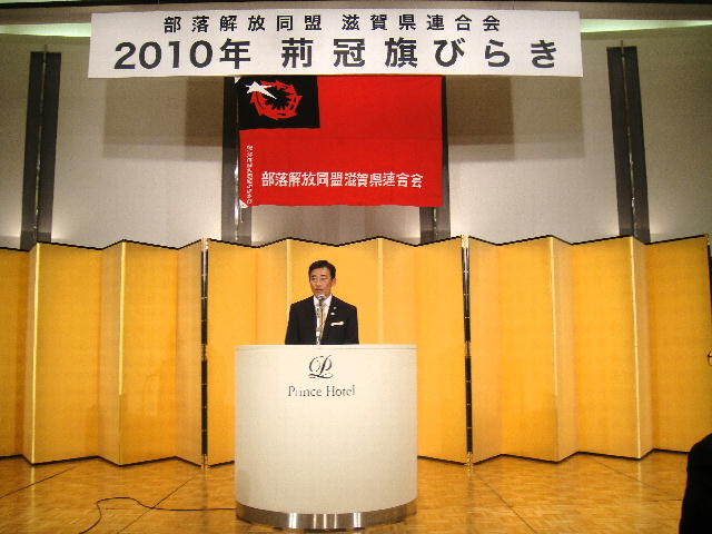 部落解放同盟滋賀県連合会2010年新春旗びらき