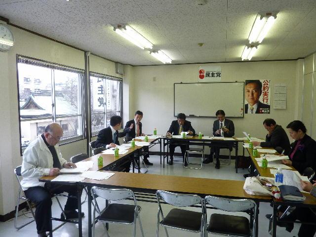民主党滋賀県連第5回政策検討会議(大津)