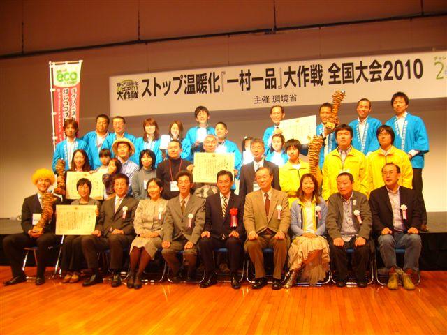 ストップ温暖化「一村一品大作戦」全国大会