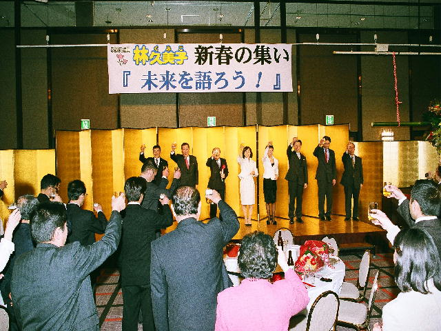 参議院議員林久美子 新春の集い