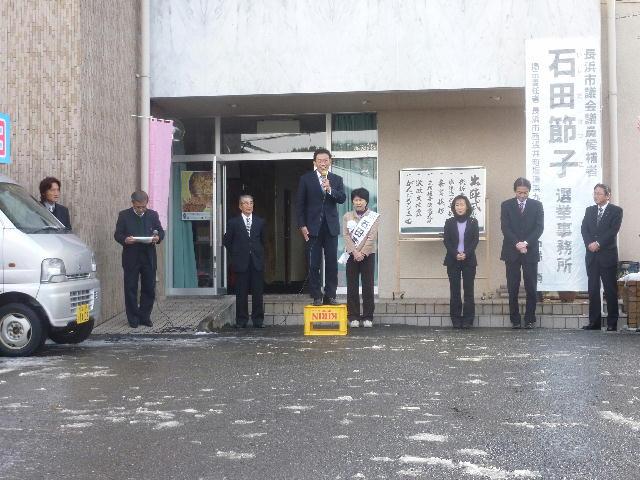 長浜市議会議員選挙 石田せつこ出陣式