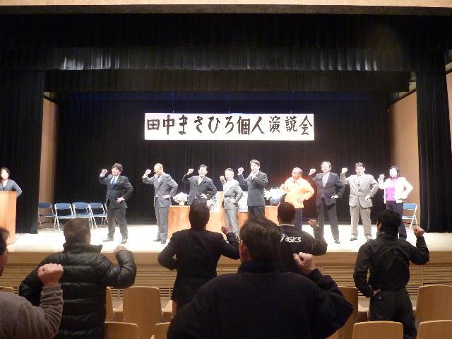 長浜市議会議員選挙 田中まさひろ個人演説会