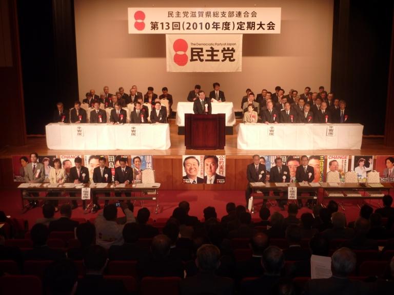 民主党滋賀県連定期大会(近江八幡)