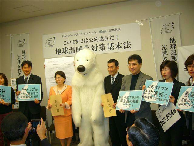 地球温暖化対策基本法に関するNGO緊急集会