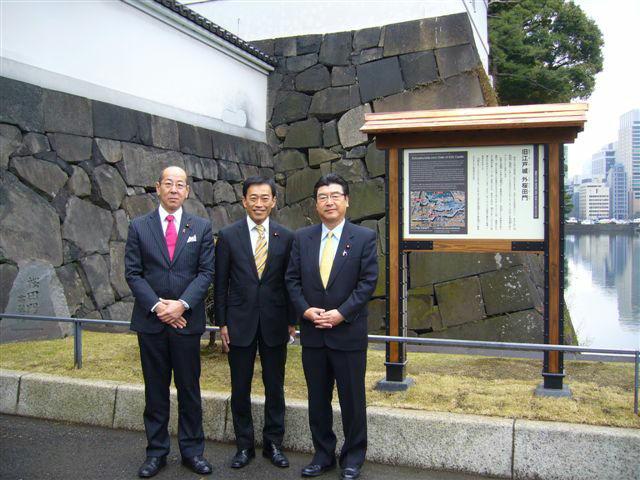 天皇陛下御在位20周年慶祝植樹�B(桜田門標識)