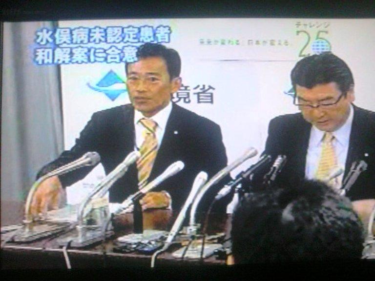 2010.3/29NHKニュース「水俣病和解合意」
