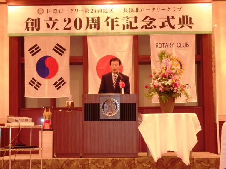 長浜北ロータリークラブ創立二十周年記念式典