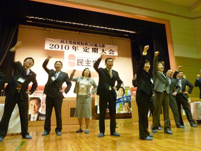 民主党滋賀県第2区総支部「2010年度定期大会」(2)