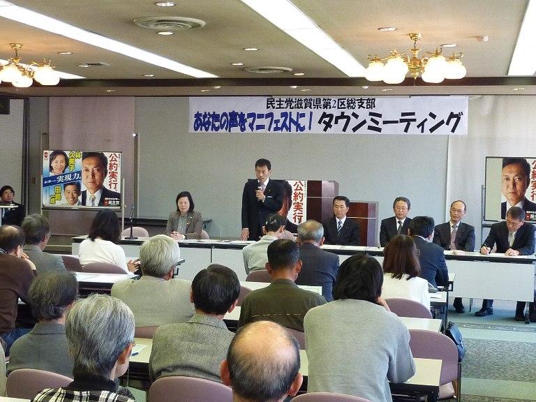 民主党滋賀県第2区総支部タウンミーティング〈1〉