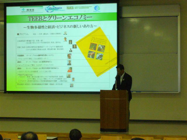 TEEBとグリーンエコノミーシンポジウム(名古屋) 挨拶