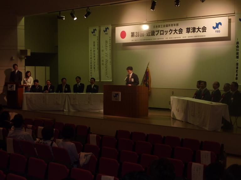 日本商工会議所青年部 第28回近畿ブロック草津大会