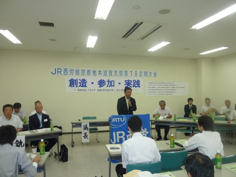 JR西労組滋賀支部「第18回定期大会」