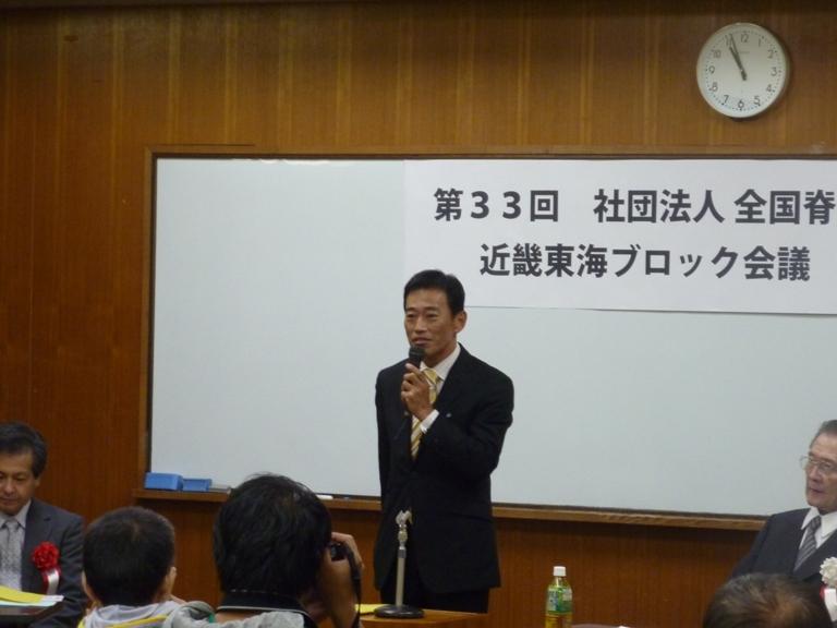 第33回(社)全国脊髄損傷者連合会近畿東海ブロック会議滋賀県大会