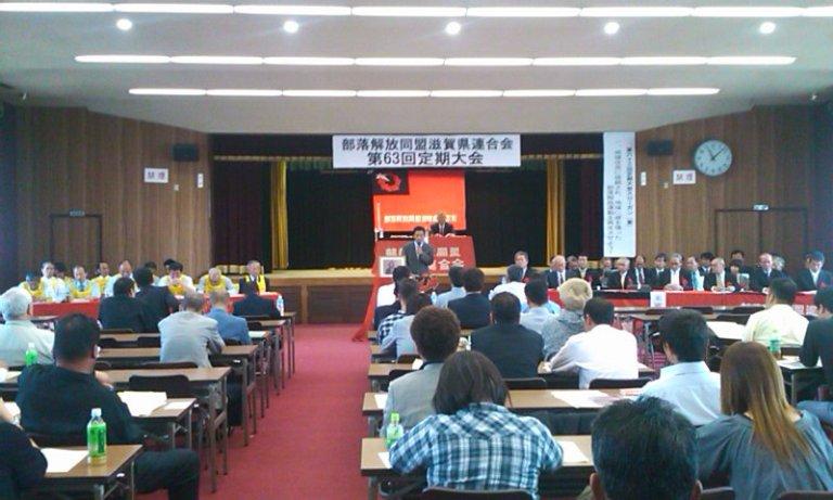 部落解放同盟滋賀県連合会「第63回定期大会」