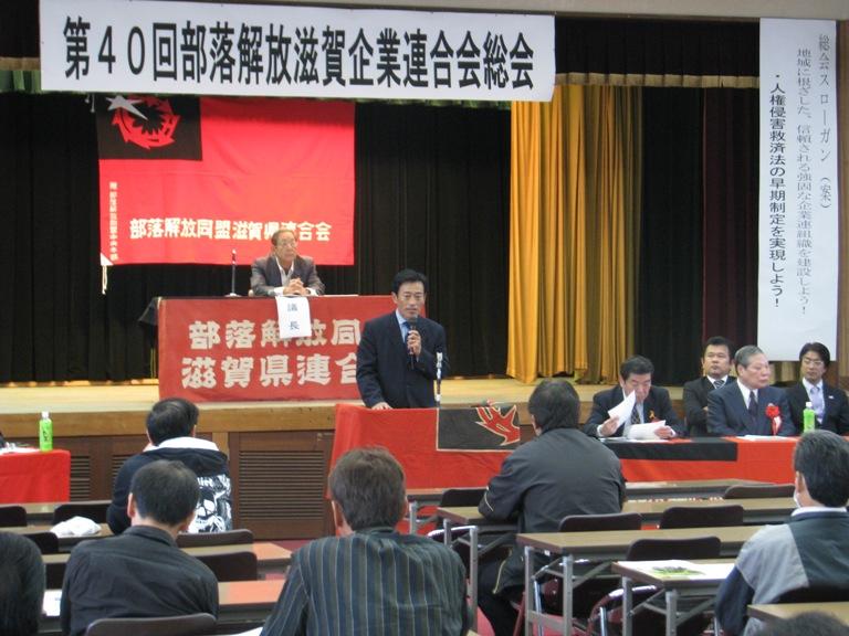 部落解放滋賀企業連合会「第40回総会」